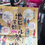 ビール好きなら外せない!行列必至の京都三条会商店街 地ビール祭京都2016に行ってきた!