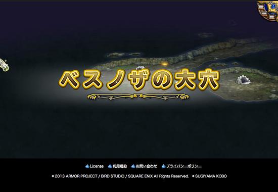 【モンスターパレード】ベスノザの大穴をクリア!攻略のポイントはリレミト!