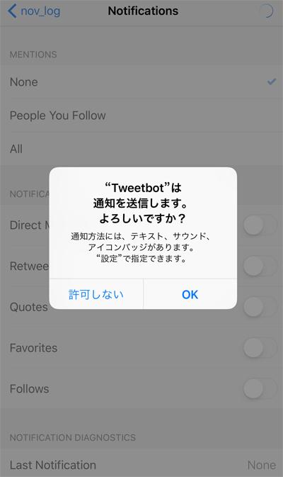 【iPhone】Tweetbot 4 でプッシュ通知をオンにする方法