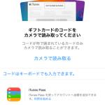 こいつは便利だ!iPhoneでiTunesカードをチャージする方法