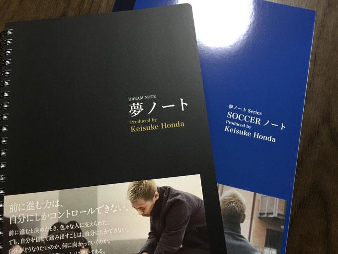 【ジュニアサッカー】書くか書かないかは本人次第! 小3の息子に本田圭佑 夢ノート&サッカーノートを買ってみた!