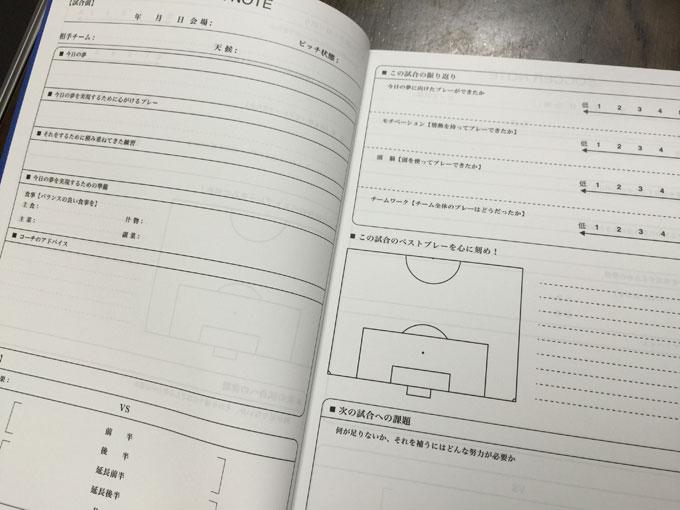 【ジュニアサッカー】小4の息子が放置してたサッカーノートを自主的に書き始めた理由