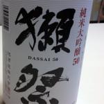 噂通りの呑みやすさ!人気絶頂の日本酒「獺祭」の純米大吟醸50を飲んでみたよ