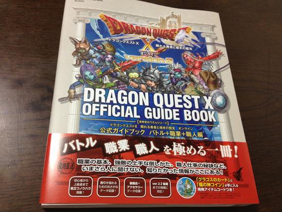 これはバトルの教科書だ!「ドラゴンクエストX 公式ガイドブック バトル+職業+職人編 」を買いました!
