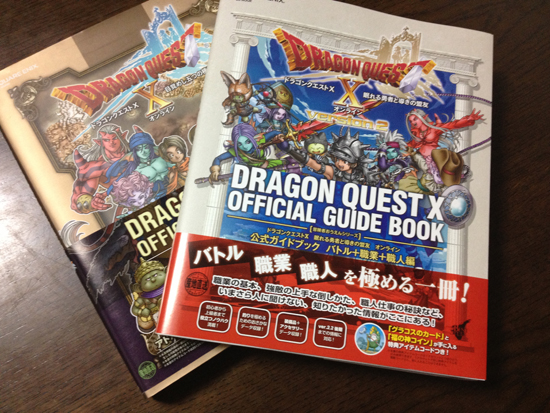 ドラゴンクエストX 公式ガイドブック