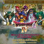 【ドラクエ4】スマホ版の発売日は4月17日に決定!戦闘BGM「栄光への戦い-生か死か-」が印象的な公式プロモを観て待て!