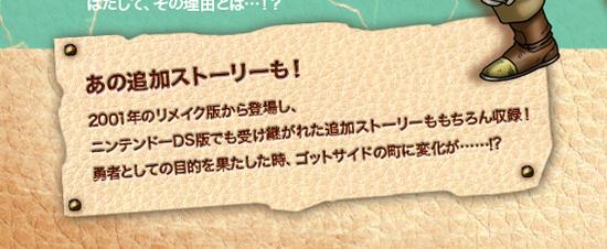 iPhone版ドラクエ4