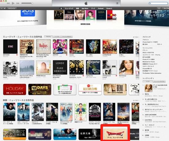iTunesでドラクエ