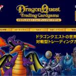 【ドラクエ】思ったより本格的!? ドラゴンクエストトレーディングカードゲームが発売開始!