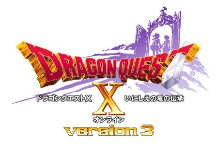 バージョン2クリアの猶予は3ヶ月!ストーリーも追いついてないけど「ドラゴンクエストX いにしえの竜の伝承 オンライン」を予約しました!