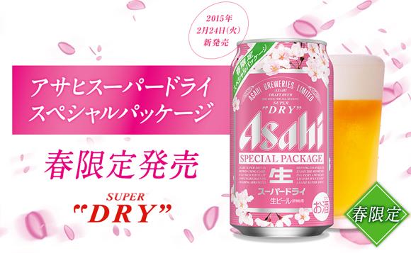 ピンクのスーパードライ