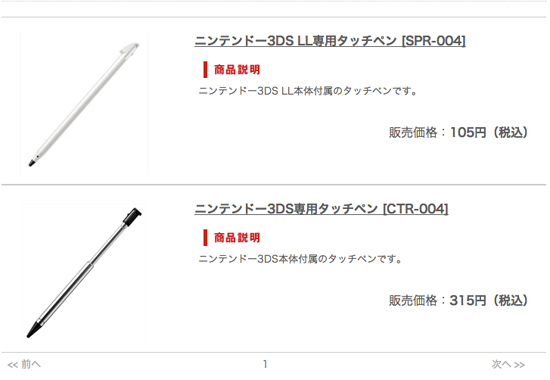 ニンテンドー3DS LLのタッチペンを紛失したら・・・ 純正タッチペンが激安で売っていて驚いた件