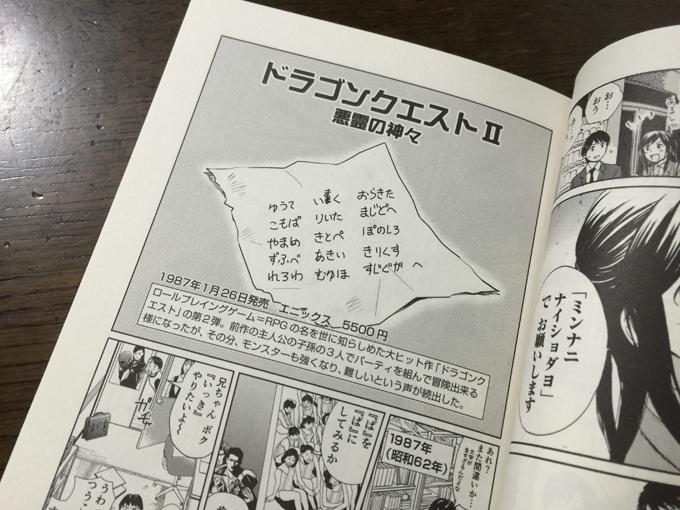 懐かしファミコン物語