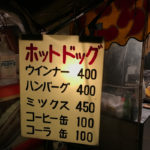 琵琶湖湖西で有名な風月堂のホットドッグは京都八幡の石清水八幡宮でも楽しめますよ!