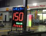 ガソリン価格高騰中!僕が燃費運転で気をつけていること