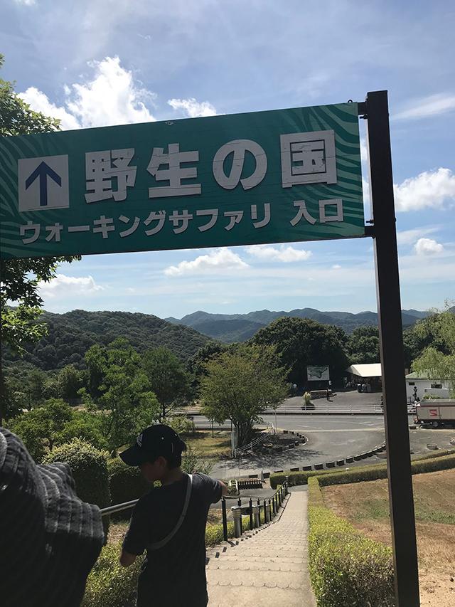 姫路セントラルパーク