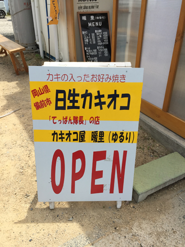 日生 海鮮丼