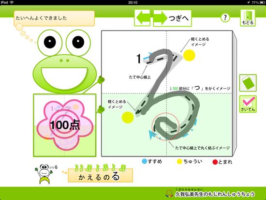 得点機能にハマる!iPhoneやiPadで幼児のひらがな練習なら「久我弘美先生のもじれんしゅうちょう」がオススメ