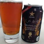 まったり濃厚!琥珀色が美しいコンビニ限定ビール「サッポロ 百人のキセキ」を飲んでみた