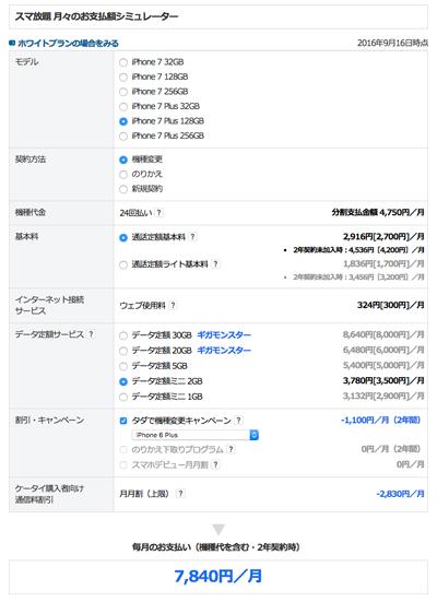 iPhone 7シミュレーター