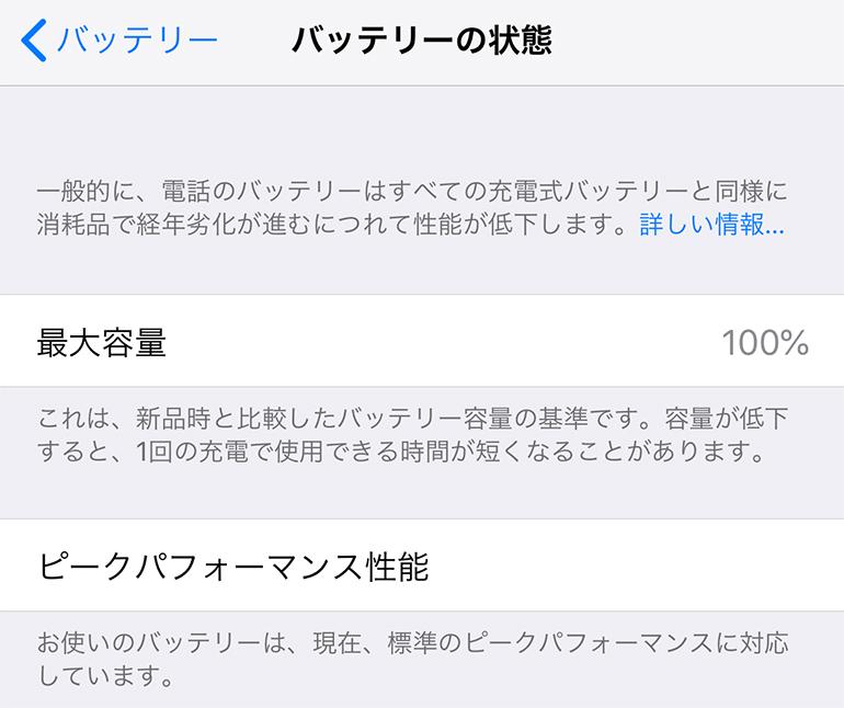 iPhoneバッテリー交換プログラム