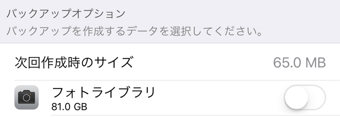 iCloud バックアップ出来ない