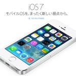iOS7ダウンロード開始!でも人柱の勇者たちが4sは止めておけとおっしゃるので迷ってる件