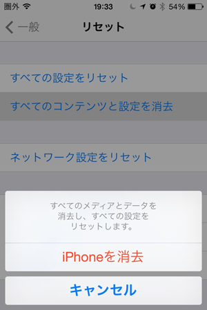 iPhone送付キット