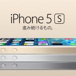 iPhone 5s & 5c 発表!でも僕が4Sから乗り換えを躊躇する3つの理由
