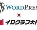 WordPressで新しいブログはじめました!