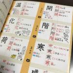 小学全漢字おぼえるカード