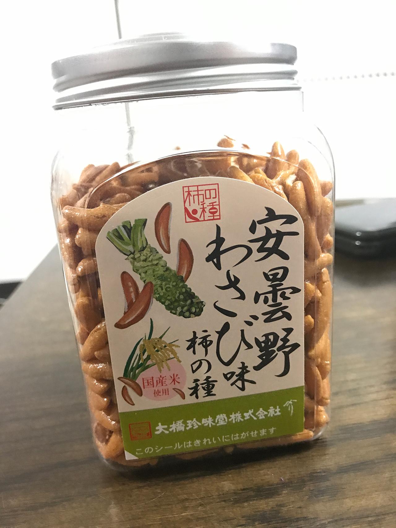 柿の種は亀田製菓だけじゃない!大橋珍味堂の柿の種安曇野わさび味が美味い!