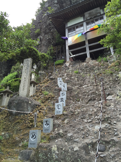 【小豆島旅行記 2】参拝するのも命がけ!? 秘境感が半端ない「奥之院 笠ヶ瀧寺」に行って来た!