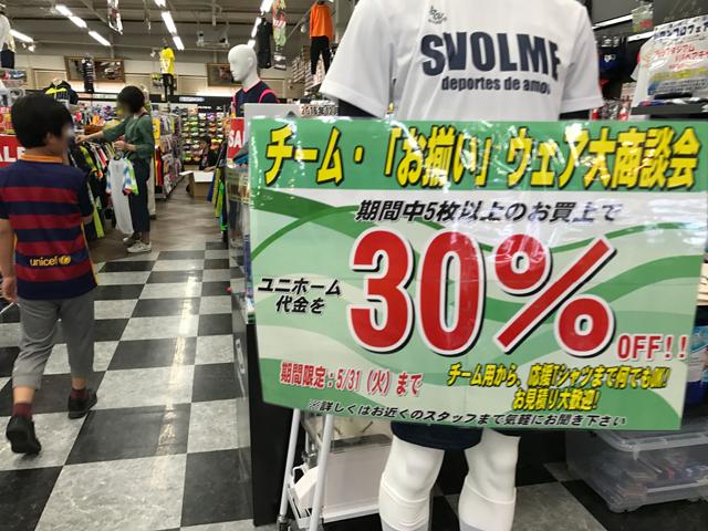 Kemari87 KISHISPO八幡店