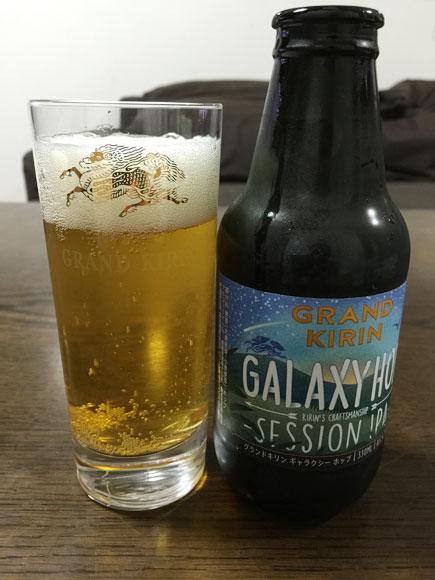 夏の屋外向けビール!グランドキリン ギャラクシーホップを飲んでみた!