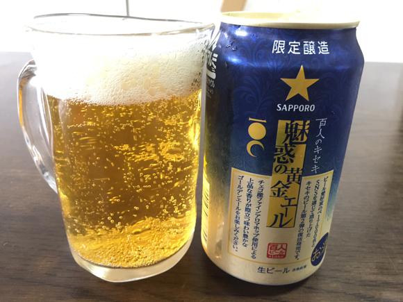 やっぱり美味い!ビール好きが開発したあの百人のキセキ第2弾「魅惑の黄金エール」のコンビニ限定版を飲んでみた