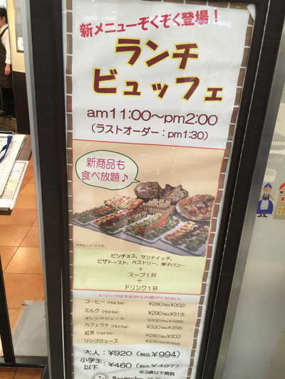 神戸屋 京都マルイ店