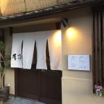 隠れ家的にゆっくりと楽しめる!丸太町七本松の「厚凜」で美味しいお酒を楽しんで来たよ!