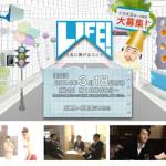 4月からレギュラー放送になるウッチャンのNHKのコント番組「LIFE!〜人生に捧げるコント」が面白い!