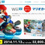 サンタ業は辛いよ!? 息子用に品薄の「Wii U マリオカート8セット クロ」を手に入れました!