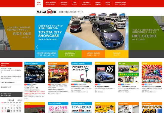 MEGA WEB(メガウェブ)ヒストリーガレージ
