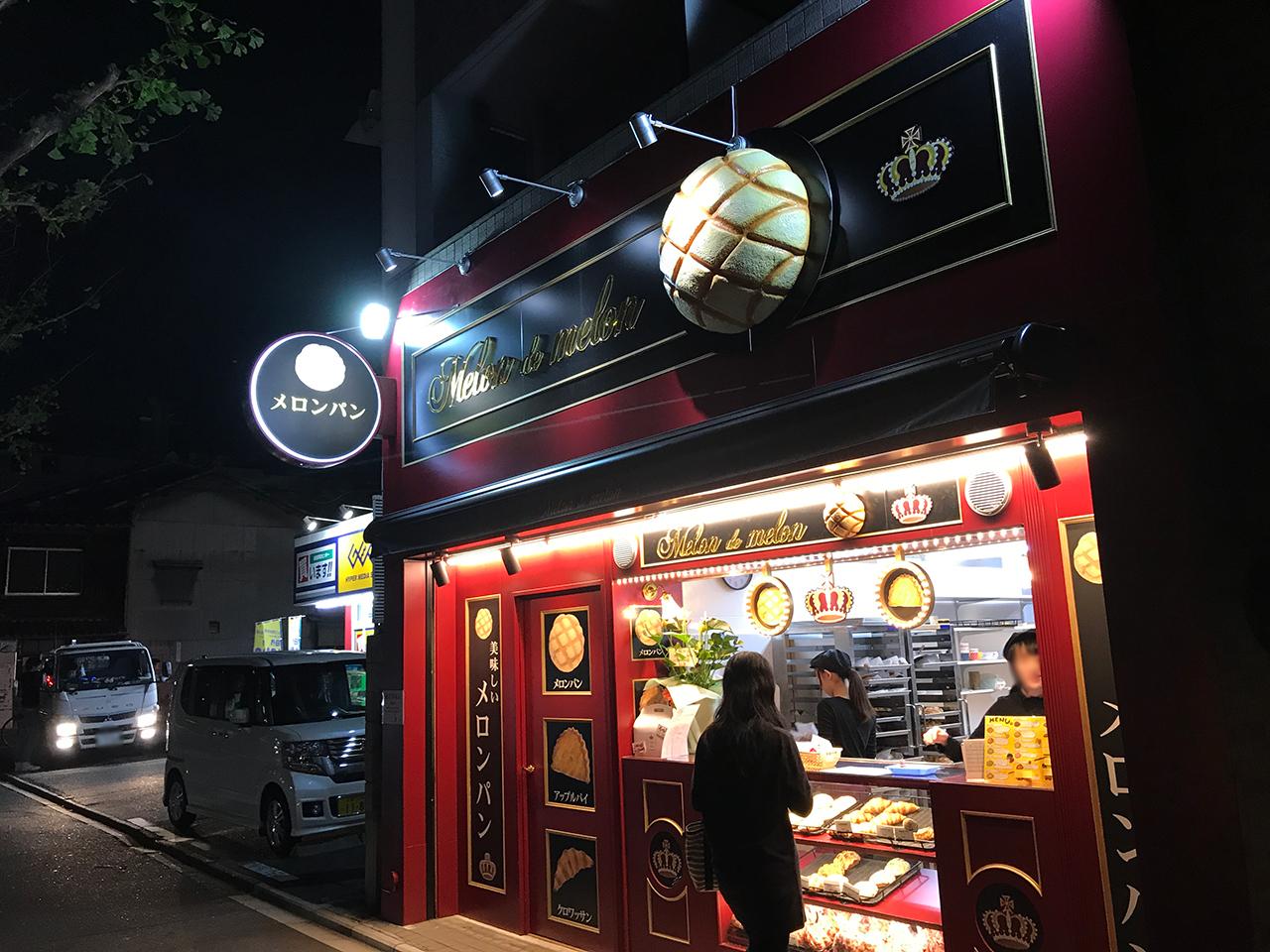 いろんなお味のメロンパンを楽しめる!行列が出来るメロンパン専門店 Melon de melon京都円町店に行ってきた!