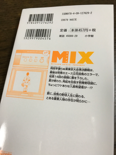 MIX11巻
