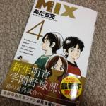 mix4_1-150x150