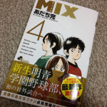 MIX 4巻