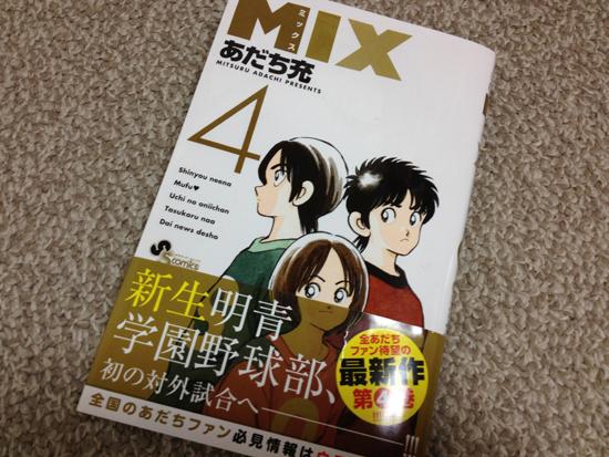 【ネタバレ】ついに高等部編本格スタート!あだち充の「MIX 4巻」を読んでみた