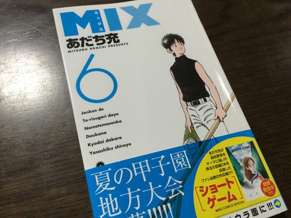 【ネタバレ】甲子園予選の開始と天才打者登場!あだち充の「MIX 6巻」を読んでみた