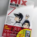 【ネタバレ】ライバルとの初対決終了!あだち充の「MIX 7巻」を読んだみた