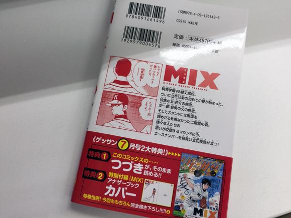 MIX7巻