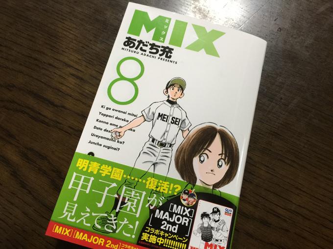 【ネタバレ】達也の影がチラホラと・・・ あだち充「MIX8巻」を読んでみた